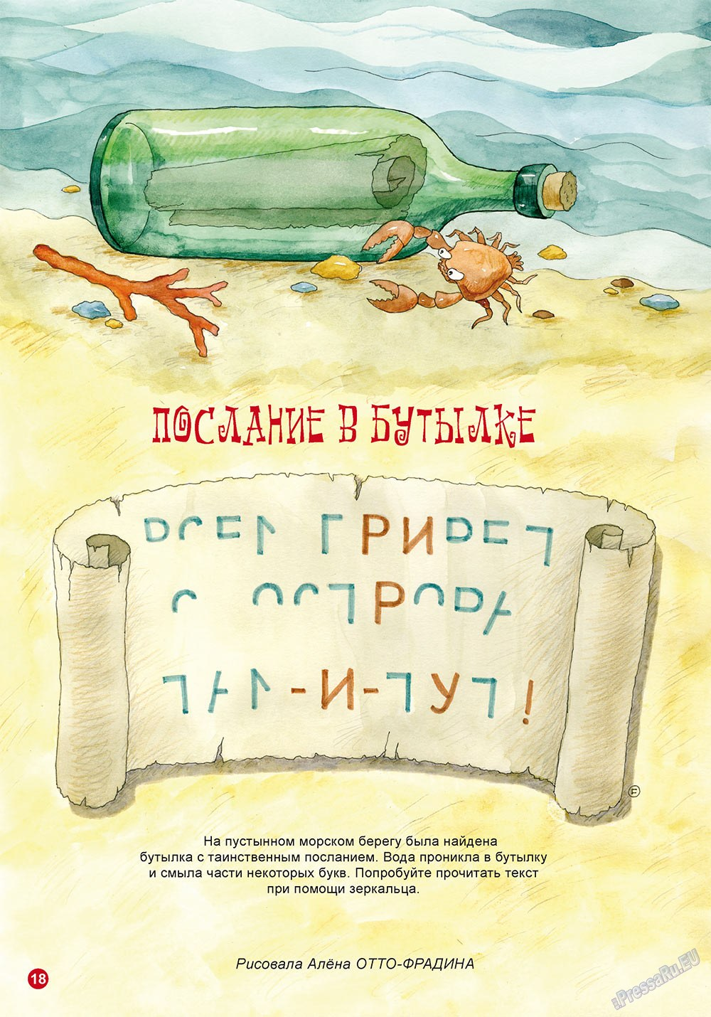 Остров там и тут (журнал). 2010 год, номер 1, стр. 18