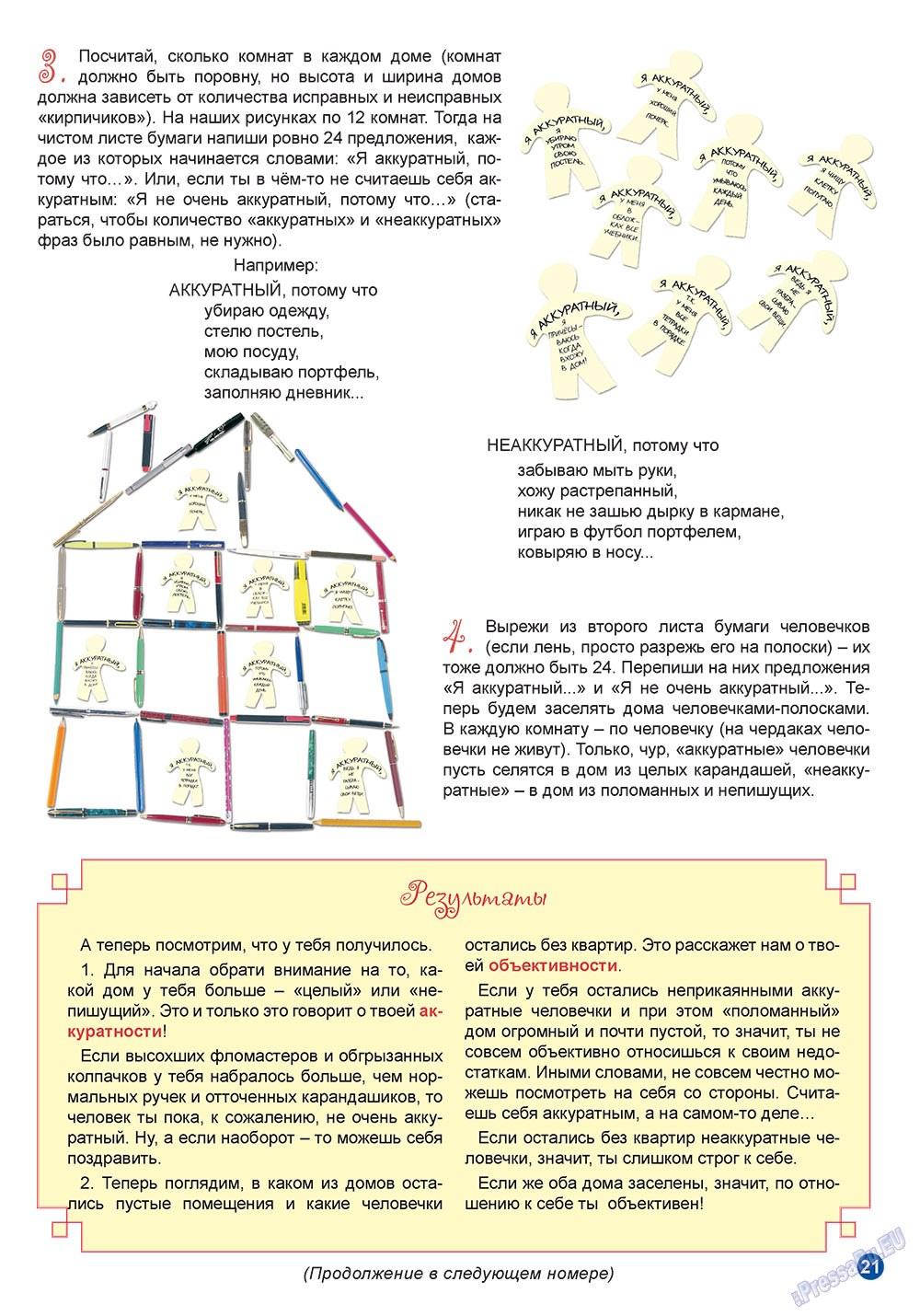 Остров там и тут (журнал). 2010 год, номер 1, стр. 21