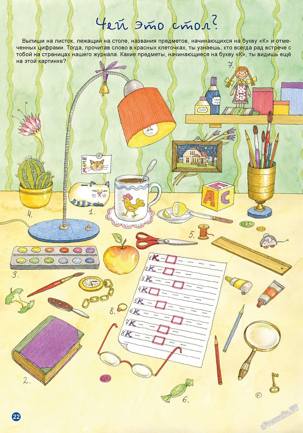Остров там и тут (журнал). 2010 год, номер 1, стр. 22