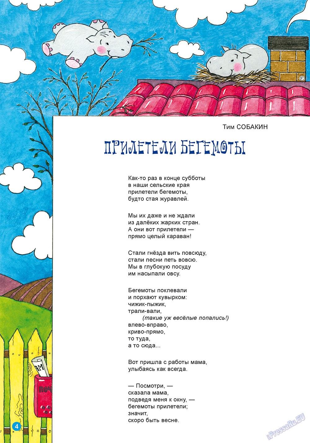 Остров там и тут (журнал). 2010 год, номер 1, стр. 4