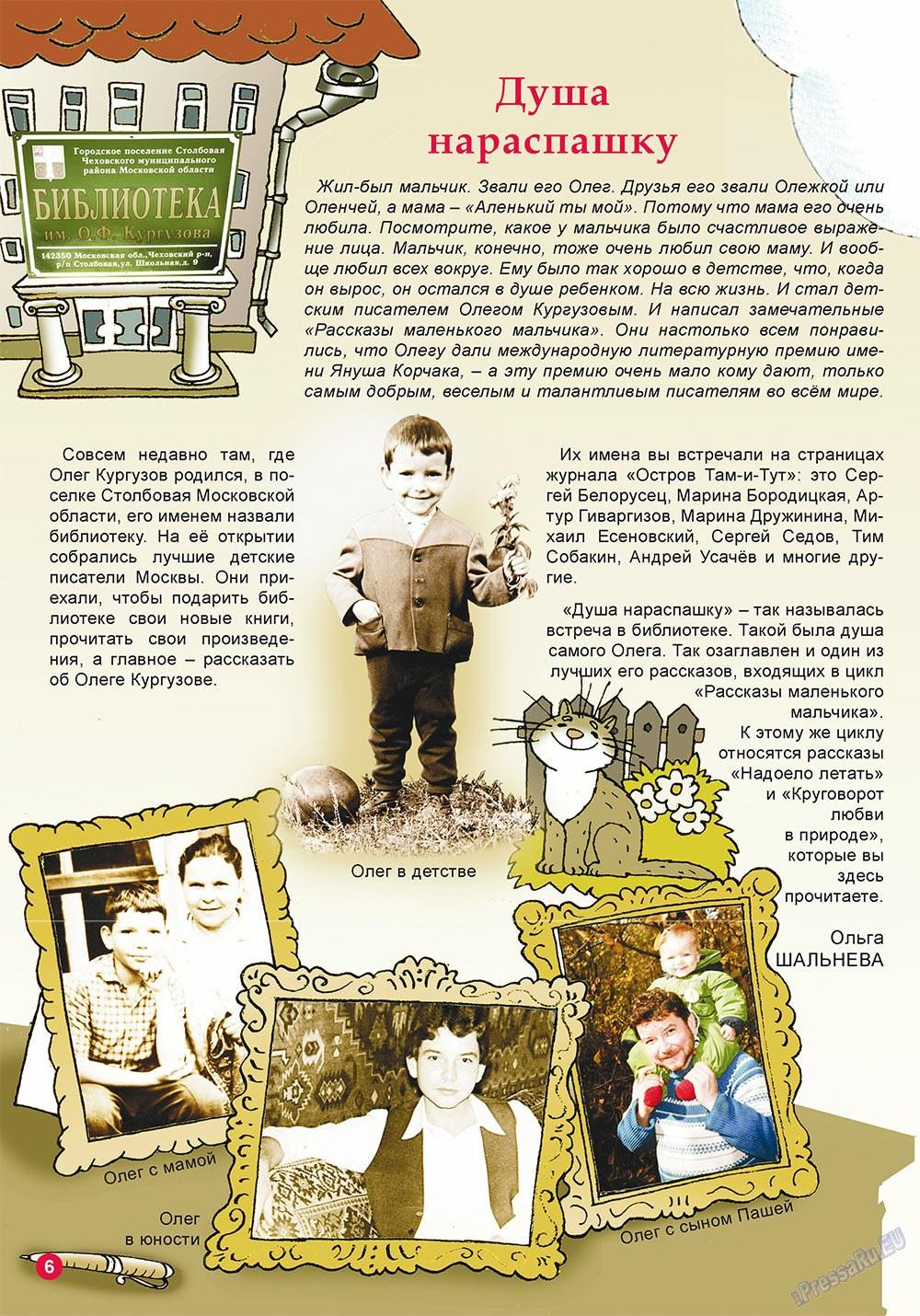 Остров там и тут (журнал). 2010 год, номер 1, стр. 6