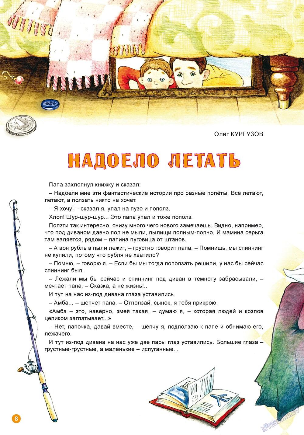 Остров там и тут (журнал). 2010 год, номер 1, стр. 8