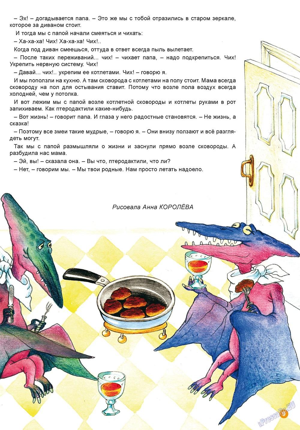 Остров там и тут (журнал). 2010 год, номер 1, стр. 9