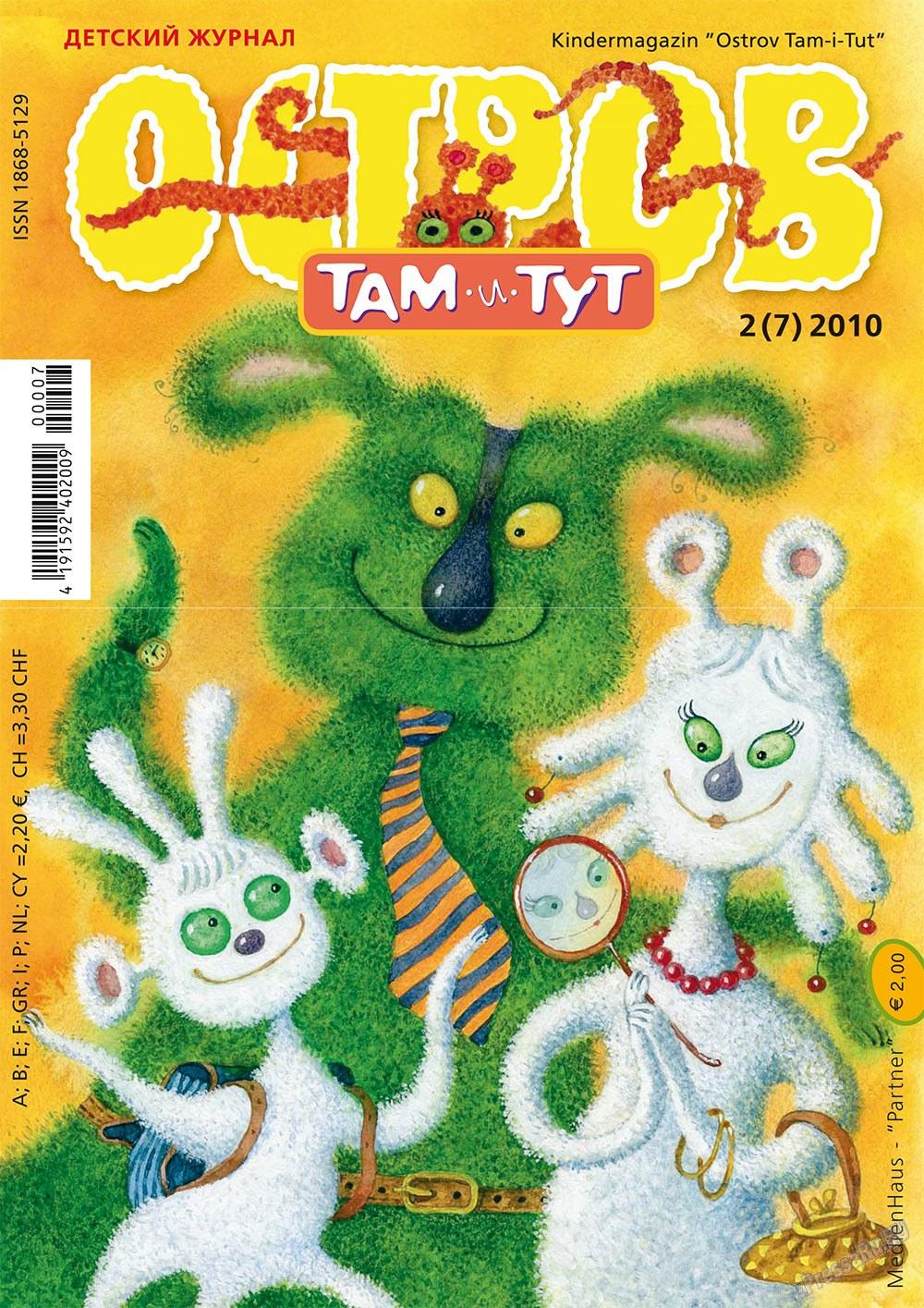 Остров там и тут (журнал). 2010 год, номер 2, стр. 1
