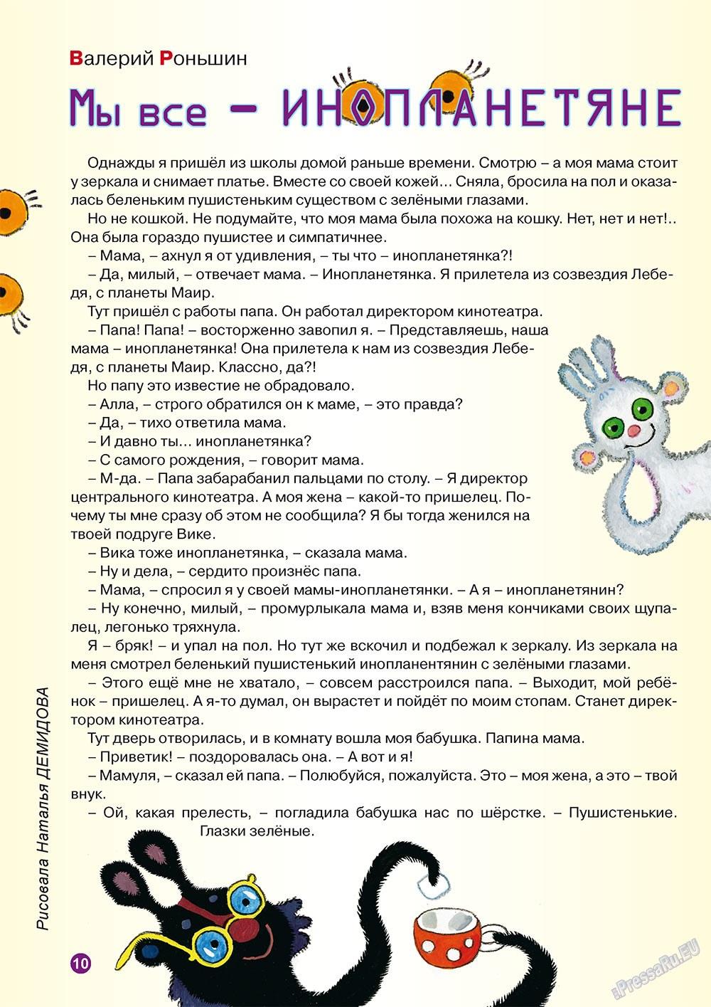 Остров там и тут (журнал). 2010 год, номер 2, стр. 10