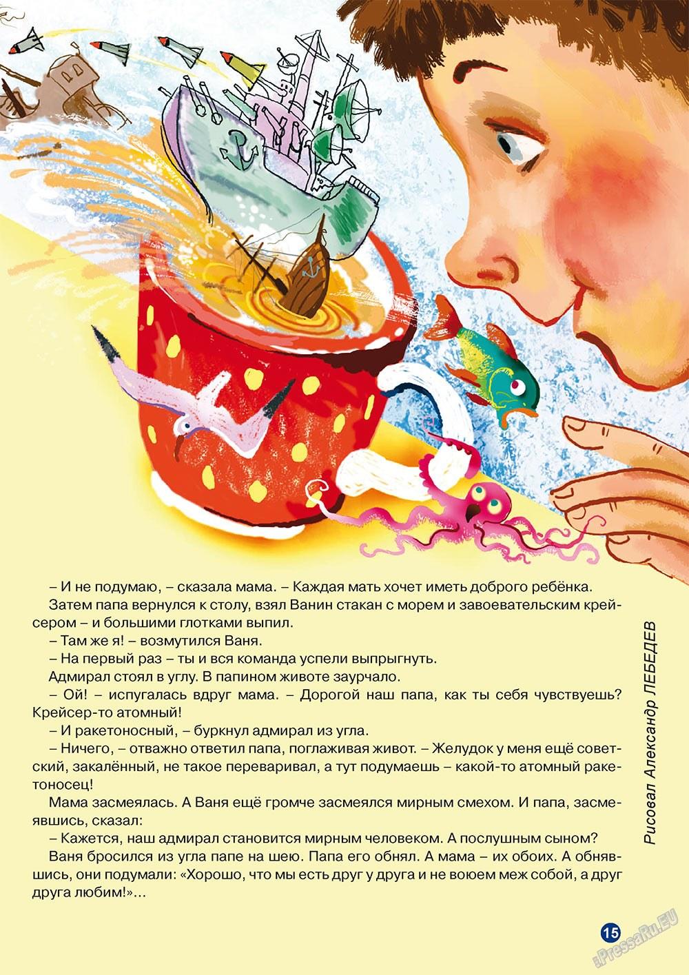 Остров там и тут (журнал). 2010 год, номер 2, стр. 15