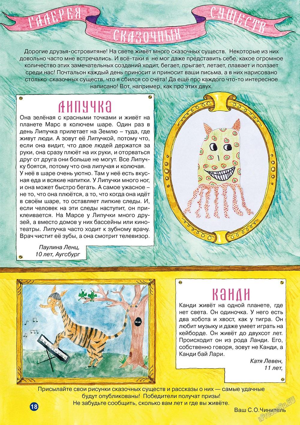 Остров там и тут (журнал). 2010 год, номер 2, стр. 18