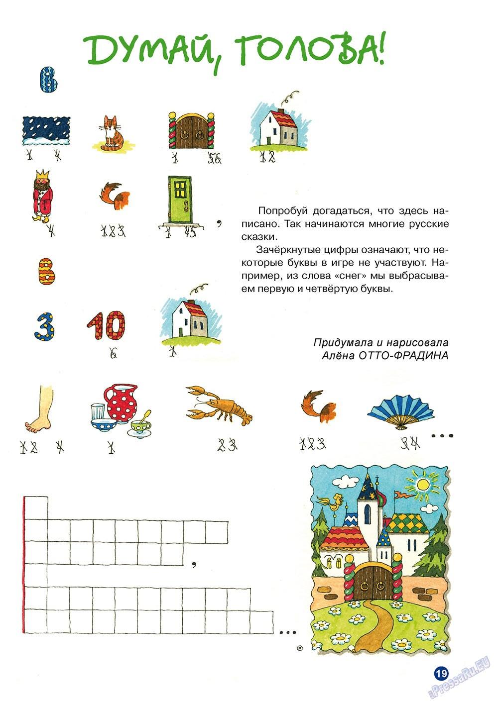 Остров там и тут (журнал). 2010 год, номер 2, стр. 19