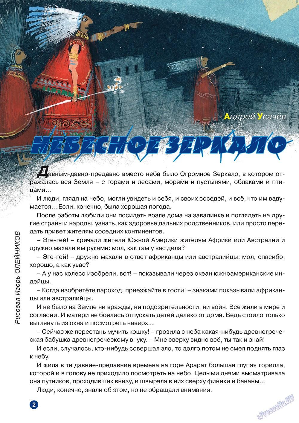 Остров там и тут (журнал). 2010 год, номер 2, стр. 2