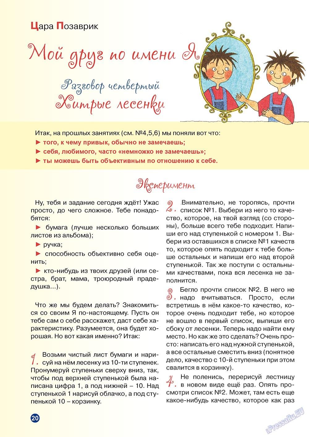 Остров там и тут (журнал). 2010 год, номер 2, стр. 20