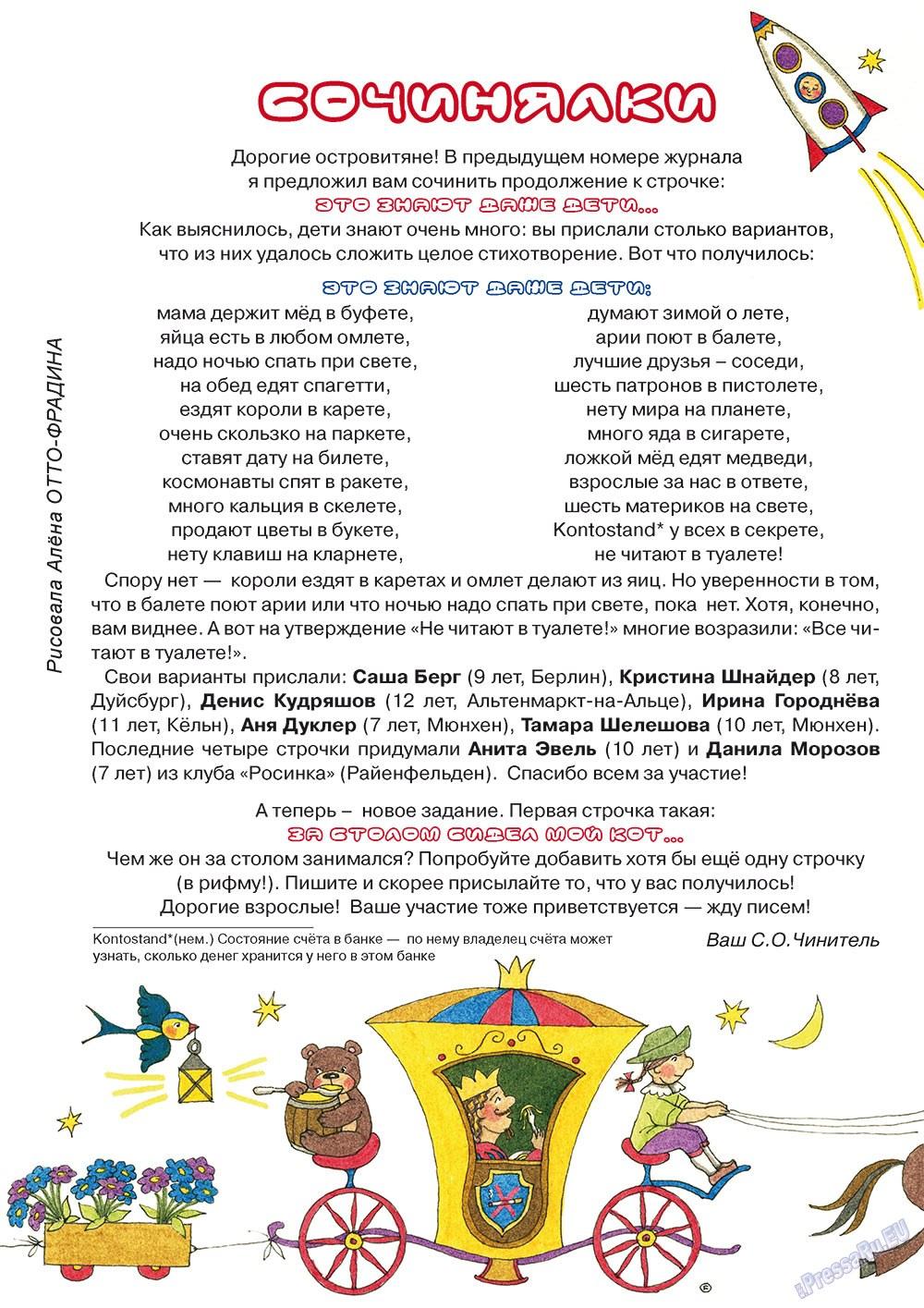 Остров там и тут (журнал). 2010 год, номер 2, стр. 22