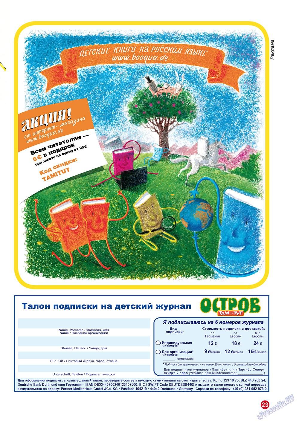 Остров там и тут (журнал). 2010 год, номер 2, стр. 23
