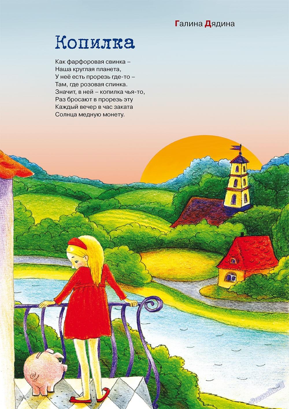 Остров там и тут (журнал). 2010 год, номер 2, стр. 4
