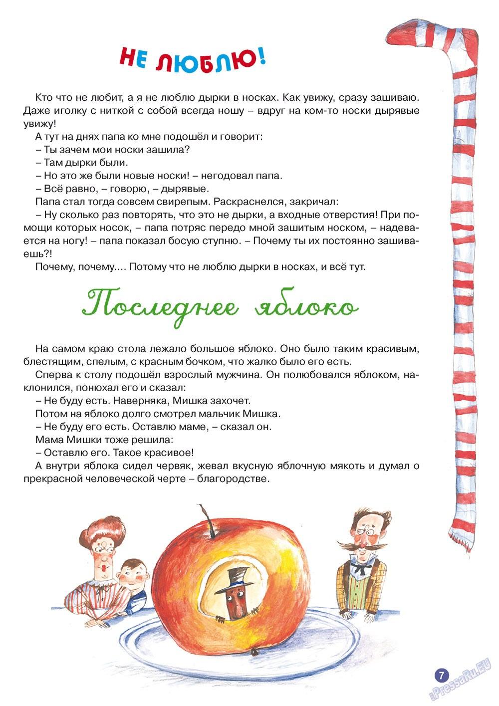 Остров там и тут (журнал). 2010 год, номер 2, стр. 7