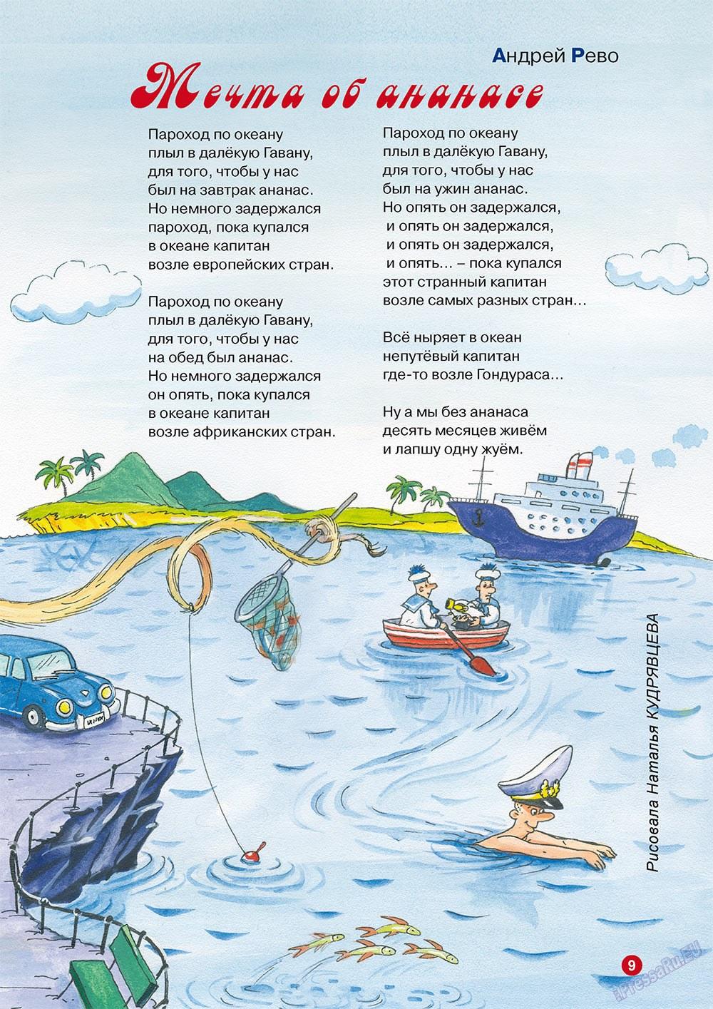 Остров там и тут (журнал). 2010 год, номер 2, стр. 9