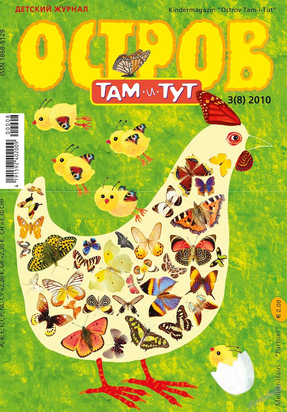 Остров там и тут (журнал). 2010 год, номер 3, стр. 1