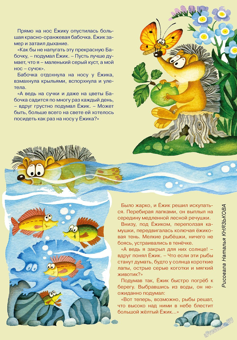 Остров там и тут (журнал). 2010 год, номер 3, стр. 13