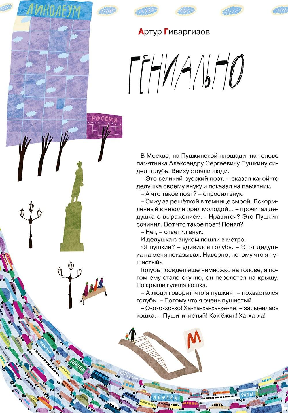 Остров там и тут (журнал). 2010 год, номер 3, стр. 14