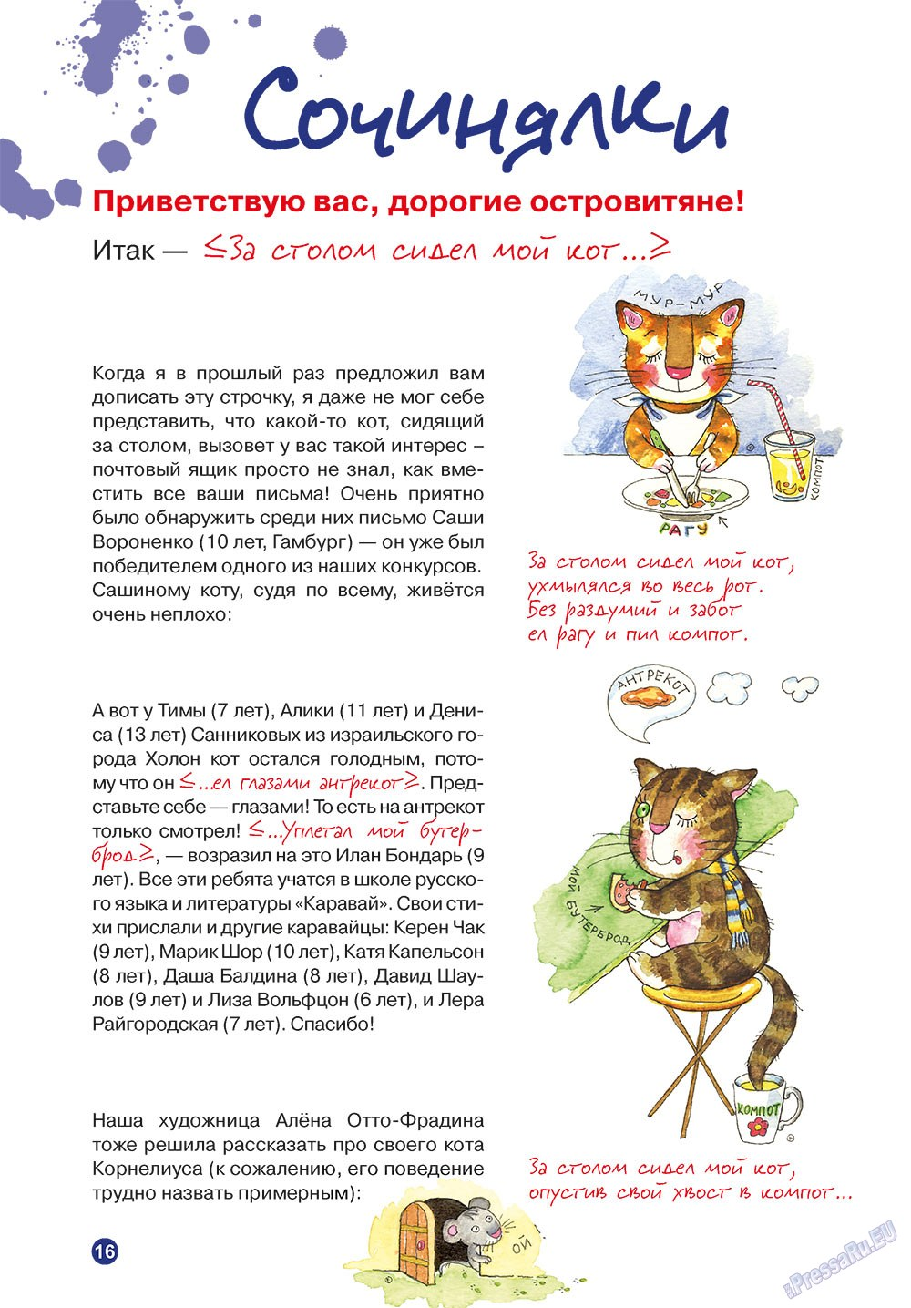 Остров там и тут (журнал). 2010 год, номер 3, стр. 16