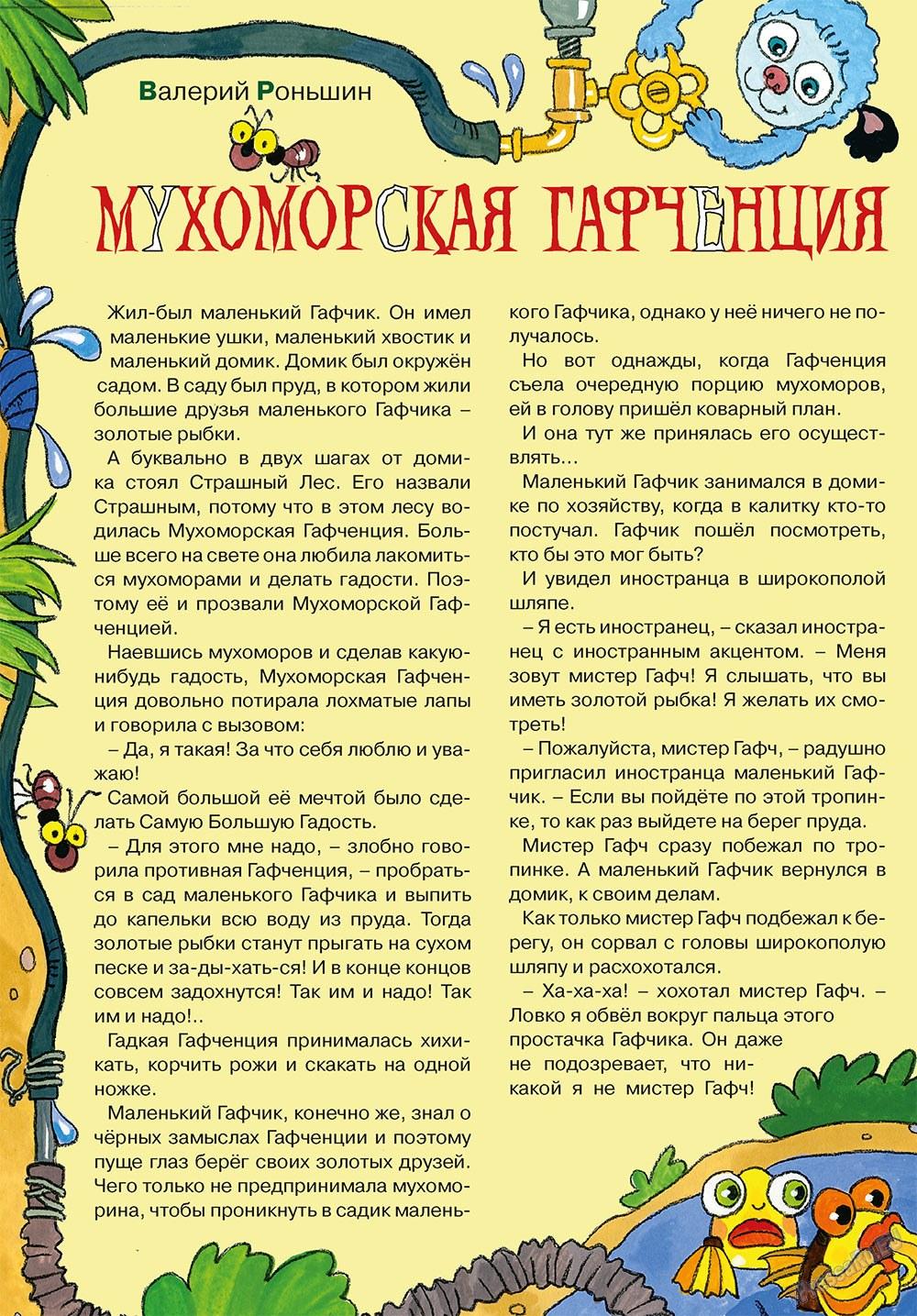 Остров там и тут (журнал). 2010 год, номер 3, стр. 18