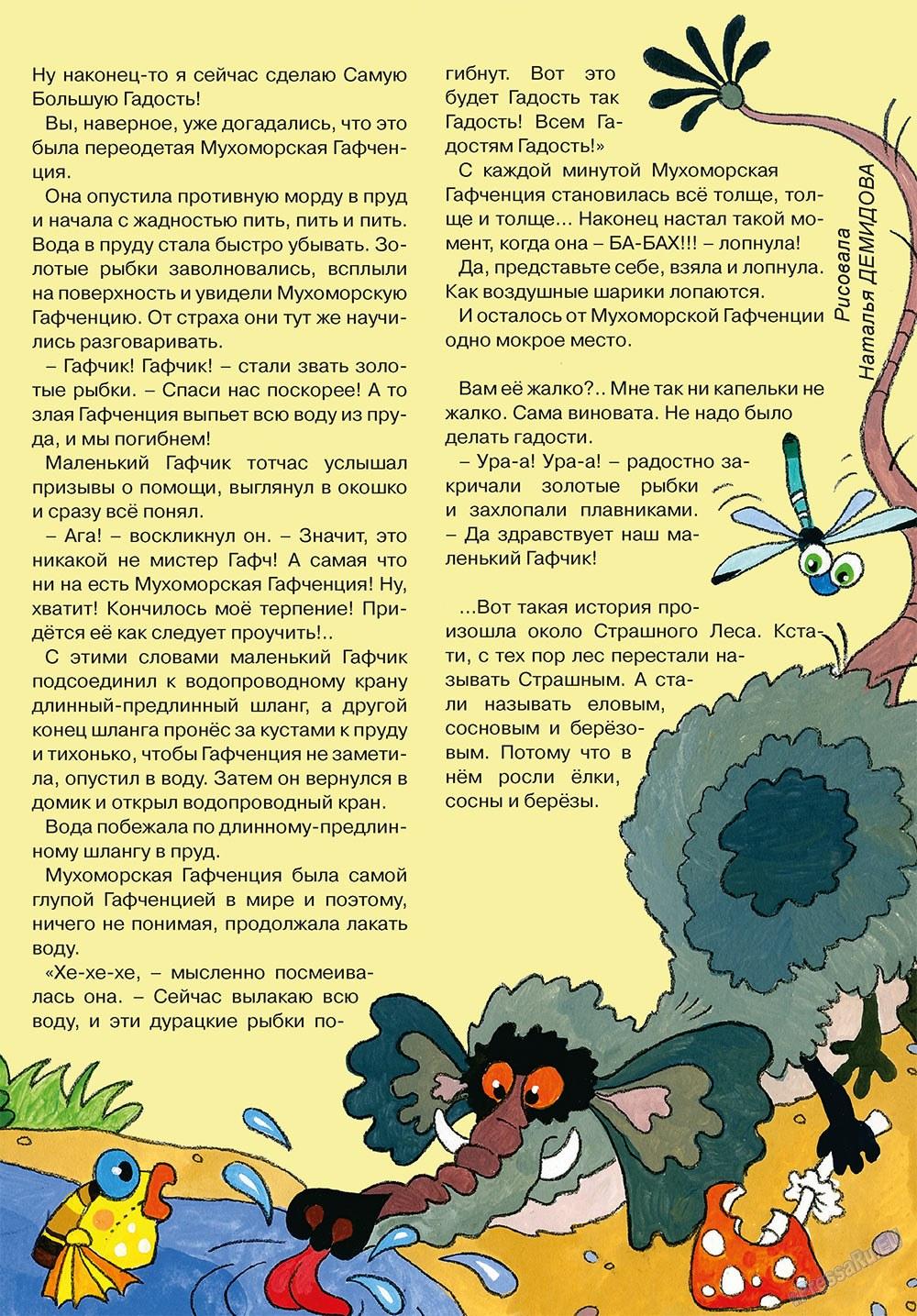 Остров там и тут (журнал). 2010 год, номер 3, стр. 19