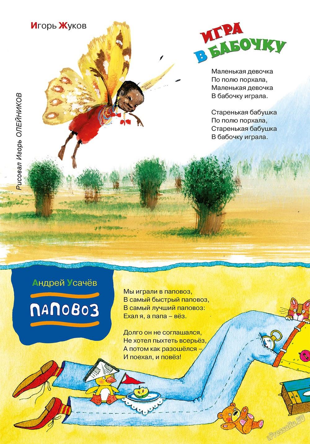 Остров там и тут (журнал). 2010 год, номер 3, стр. 4