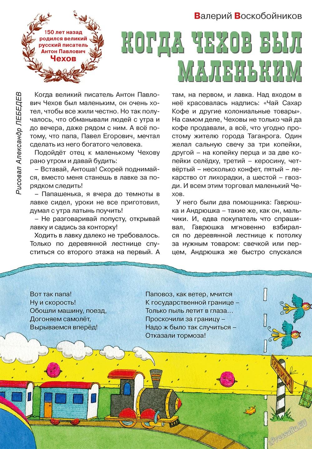 Остров там и тут (журнал). 2010 год, номер 3, стр. 6