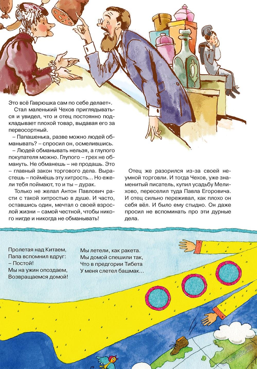 Остров там и тут (журнал). 2010 год, номер 3, стр. 9