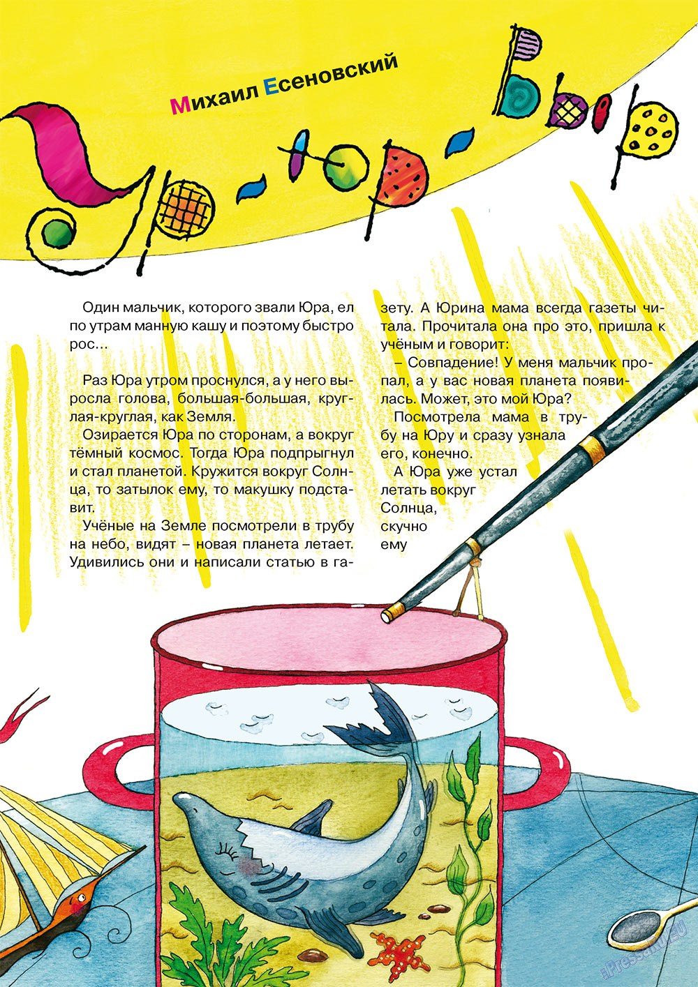 Остров там и тут (журнал). 2011 год, номер 2, стр. 10