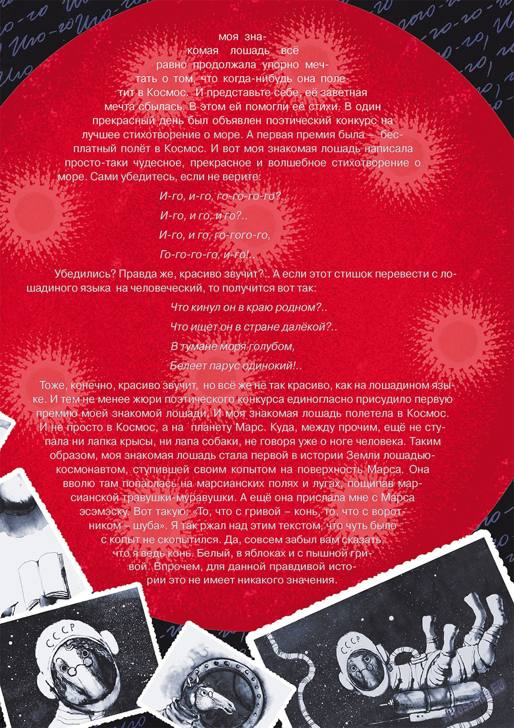 Остров там и тут (журнал). 2011 год, номер 2, стр. 15