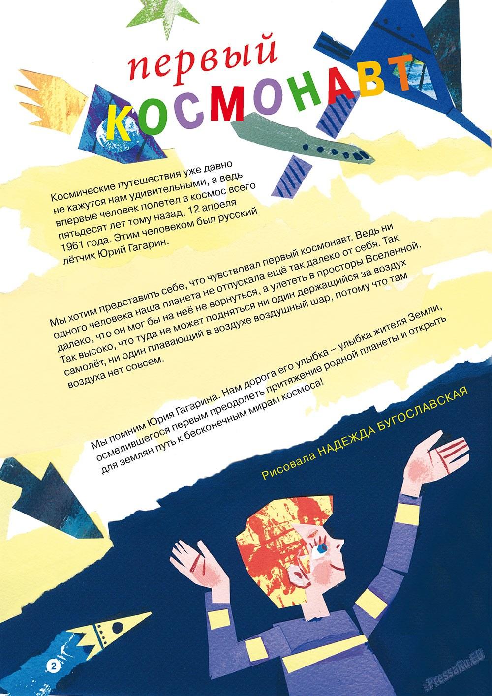 Остров там и тут (журнал). 2011 год, номер 2, стр. 2