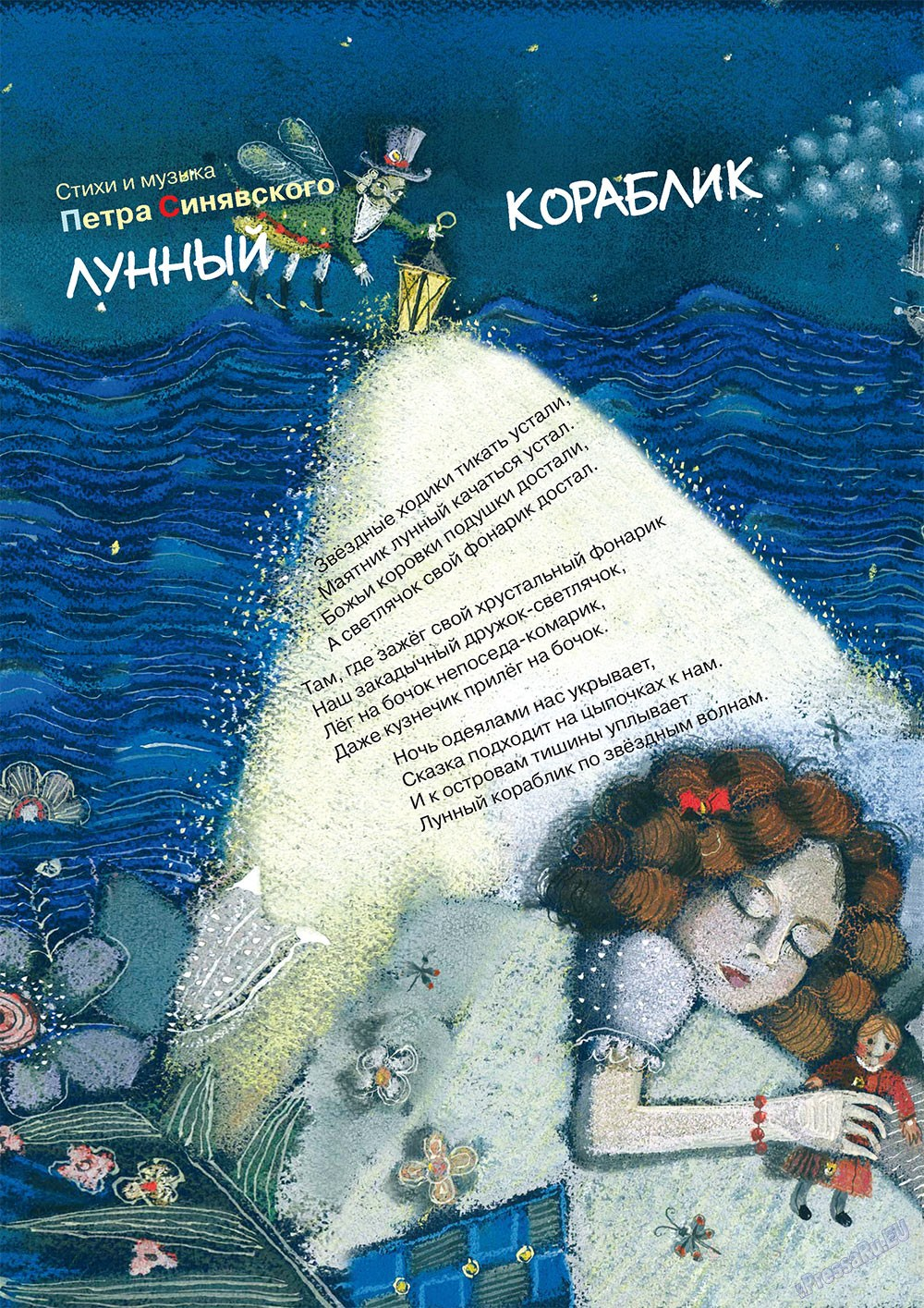 Остров там и тут (журнал). 2011 год, номер 2, стр. 20