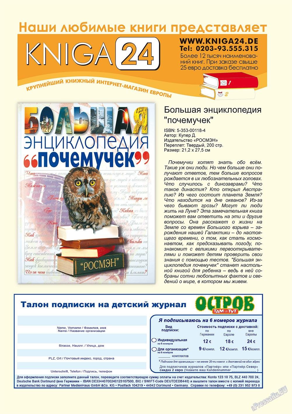Остров там и тут (журнал). 2011 год, номер 2, стр. 23
