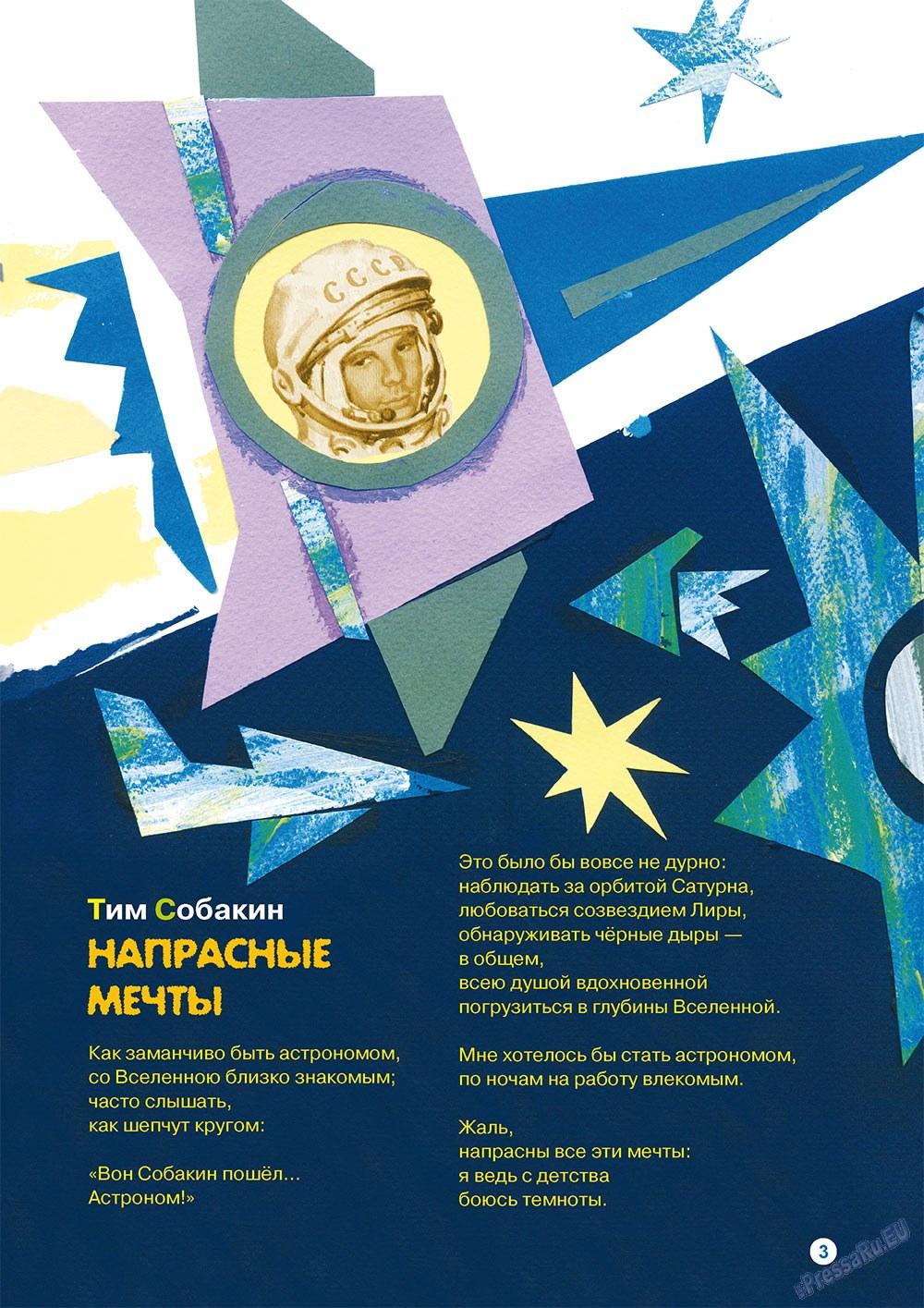 Остров там и тут (журнал). 2011 год, номер 2, стр. 3