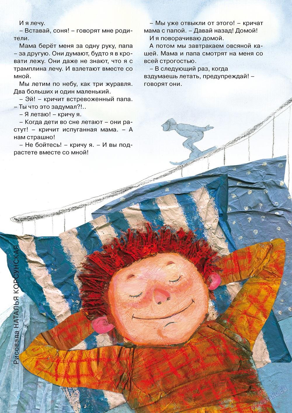 Остров там и тут (журнал). 2011 год, номер 2, стр. 5