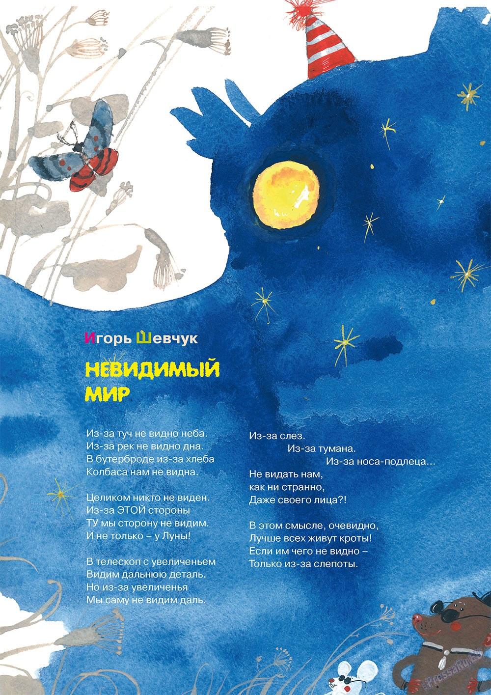 Остров там и тут (журнал). 2011 год, номер 2, стр. 7