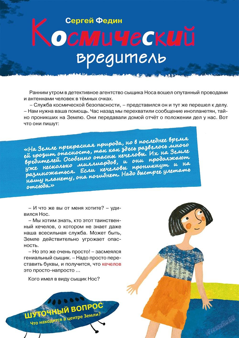 Остров там и тут (журнал). 2011 год, номер 2, стр. 8