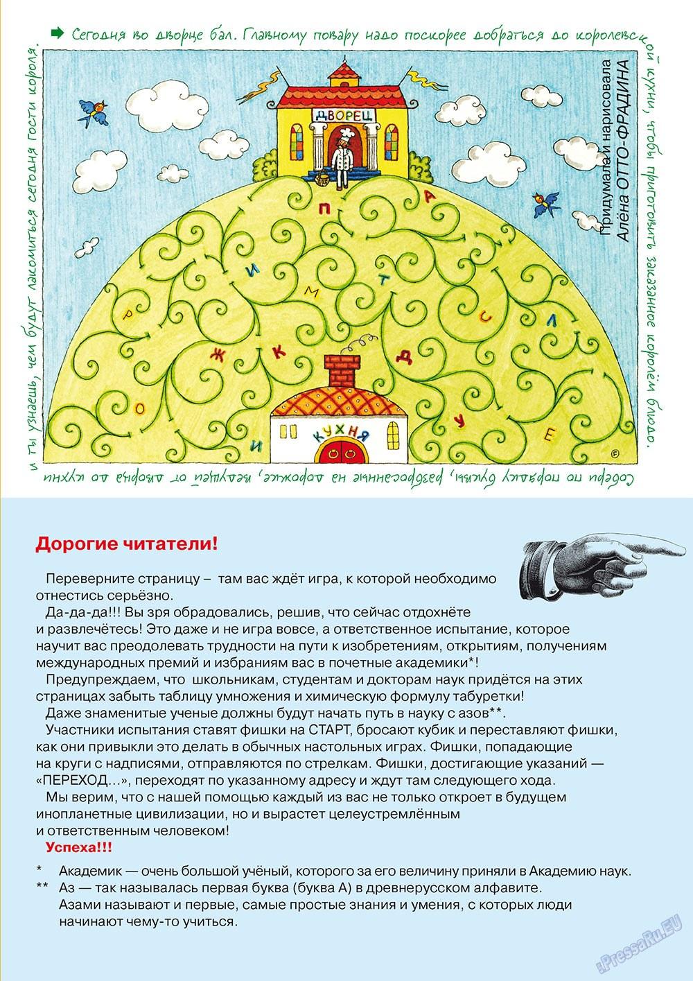 Остров там и тут (журнал). 2011 год, номер 4, стр. 11
