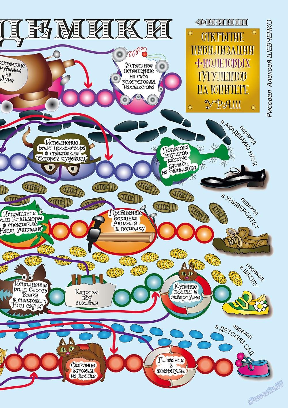 Остров там и тут (журнал). 2011 год, номер 4, стр. 13