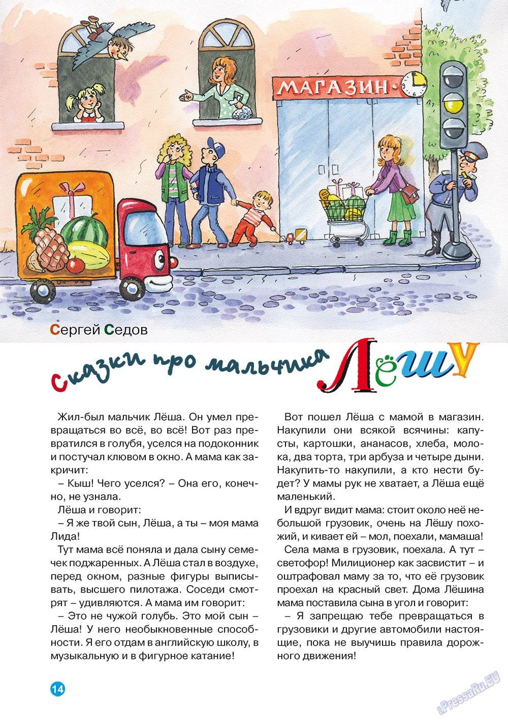 Остров там и тут (журнал). 2011 год, номер 4, стр. 14