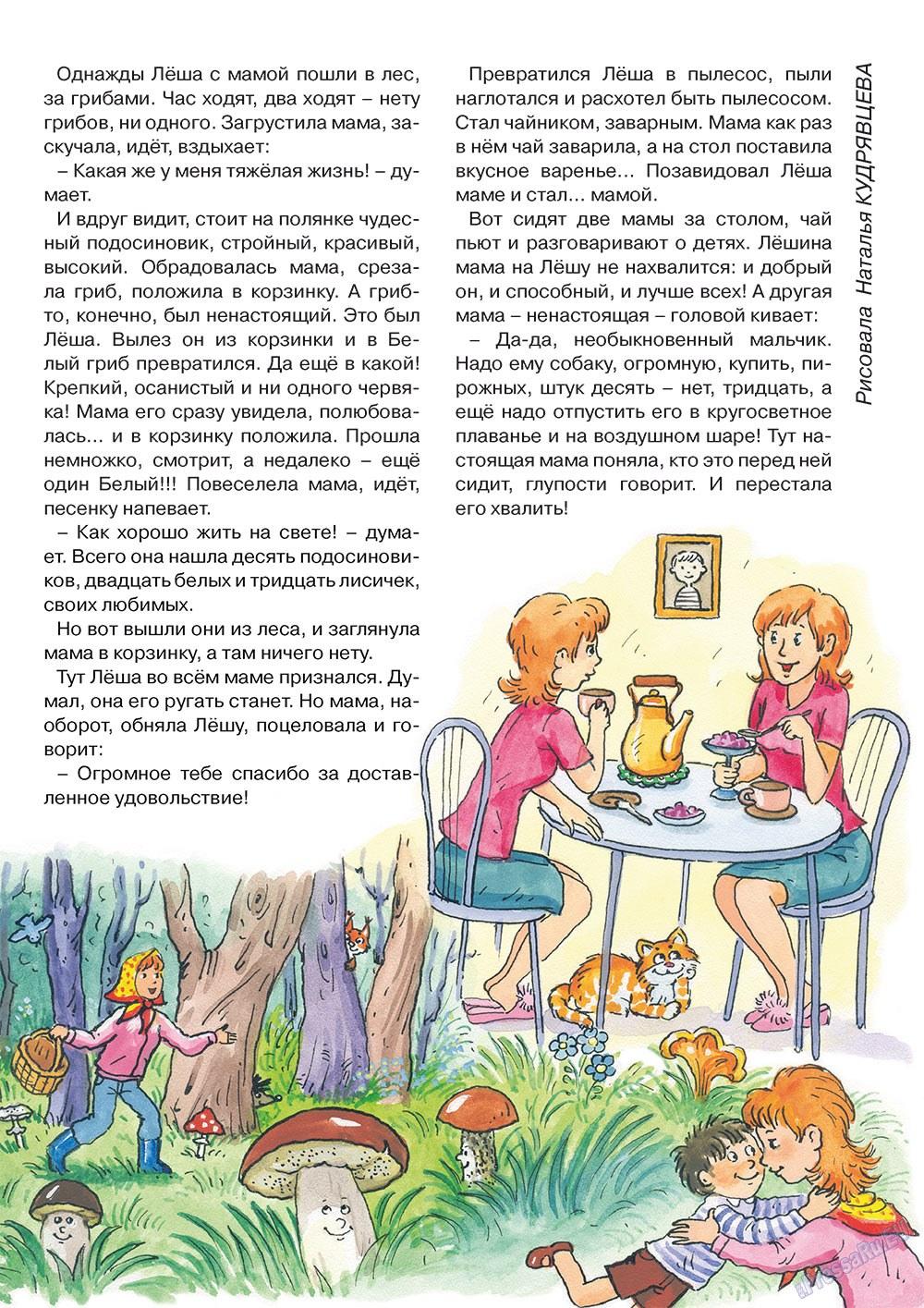 Остров там и тут (журнал). 2011 год, номер 4, стр. 15