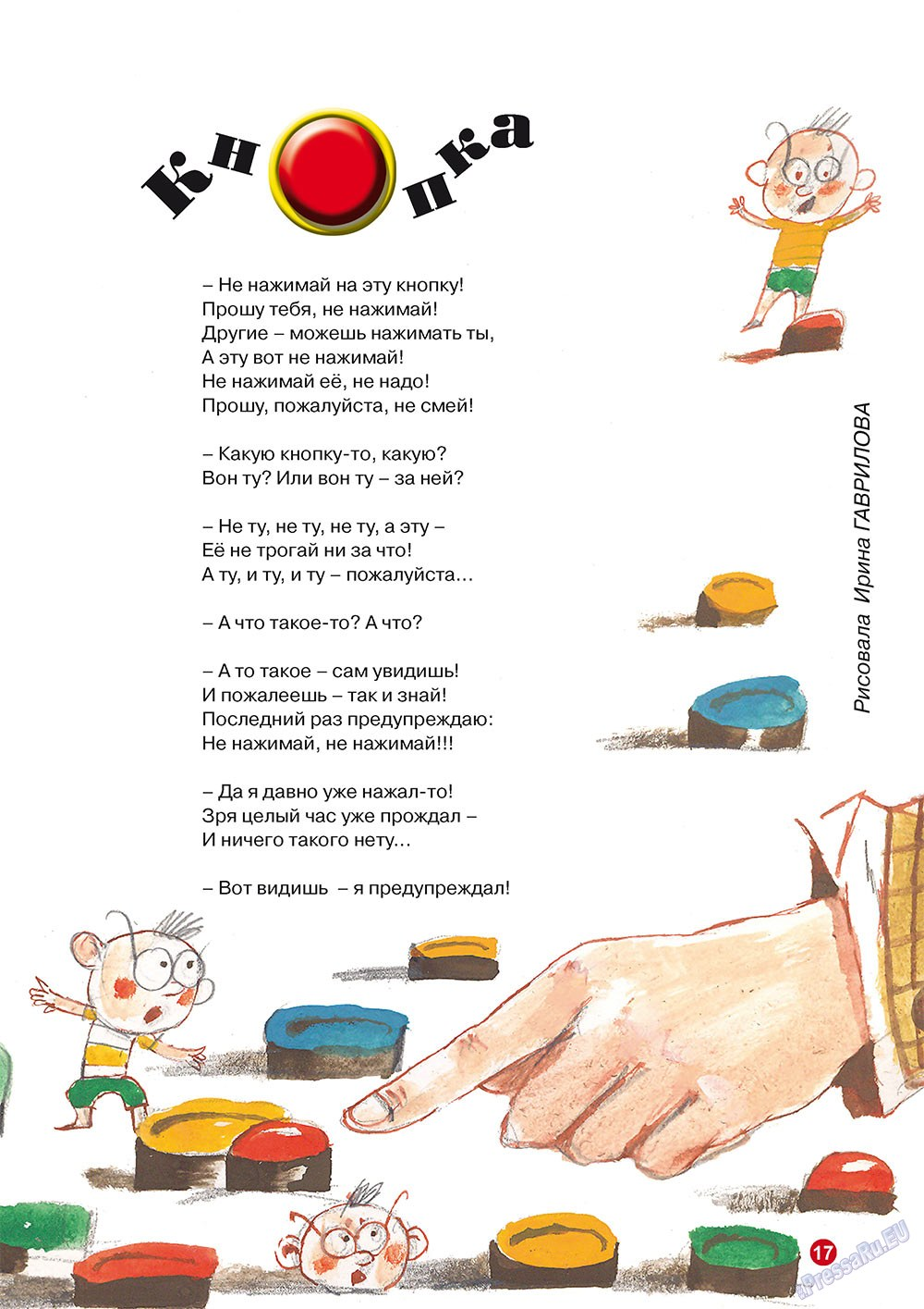 Остров там и тут (журнал). 2011 год, номер 4, стр. 17