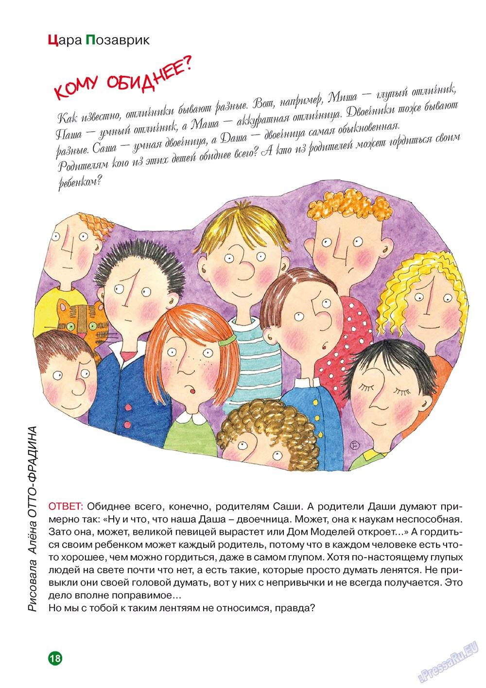 Остров там и тут (журнал). 2011 год, номер 4, стр. 18