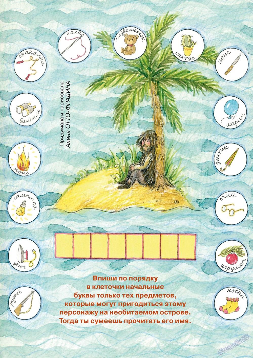 Остров там и тут (журнал). 2011 год, номер 4, стр. 22