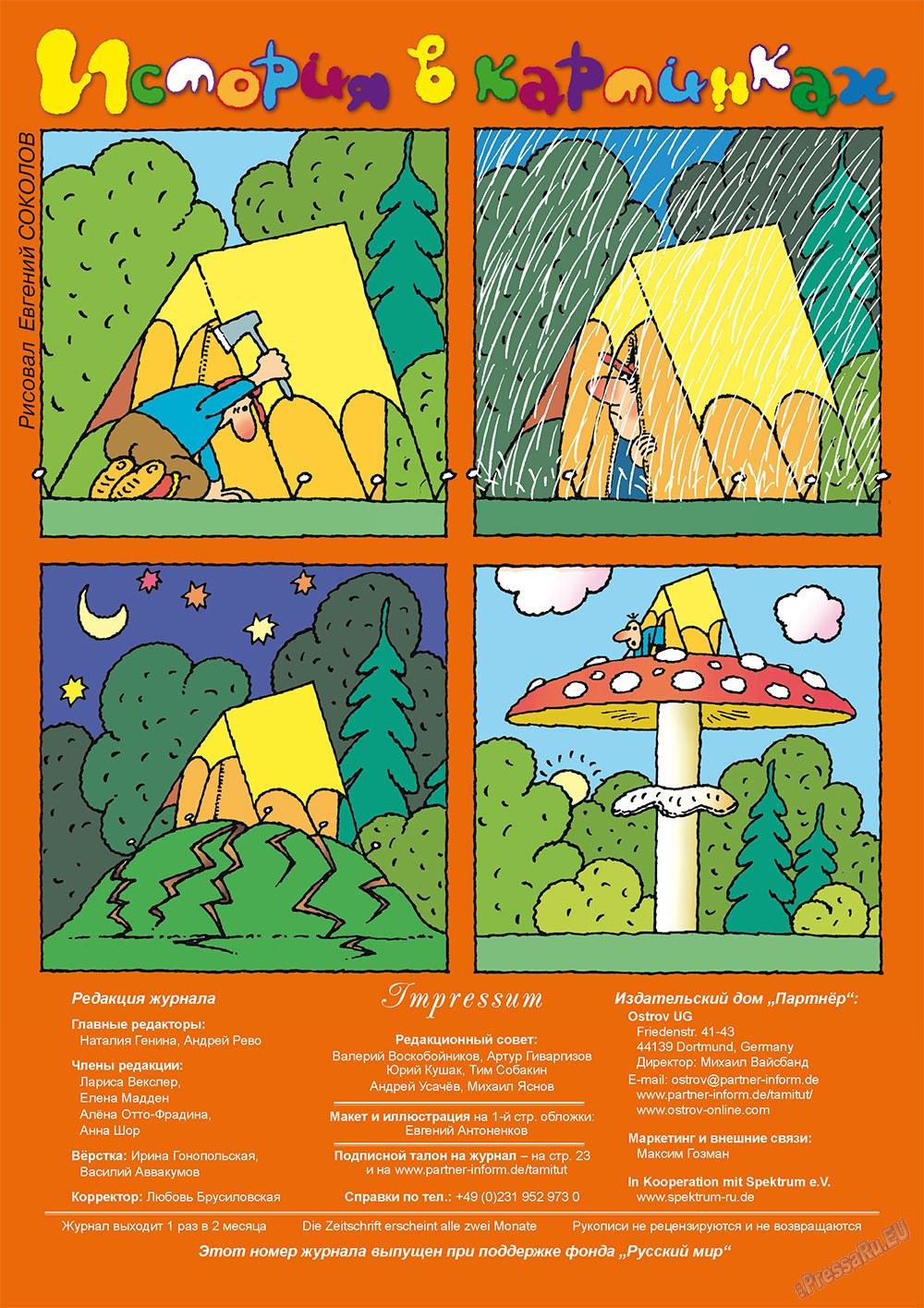 Остров там и тут (журнал). 2011 год, номер 4, стр. 24
