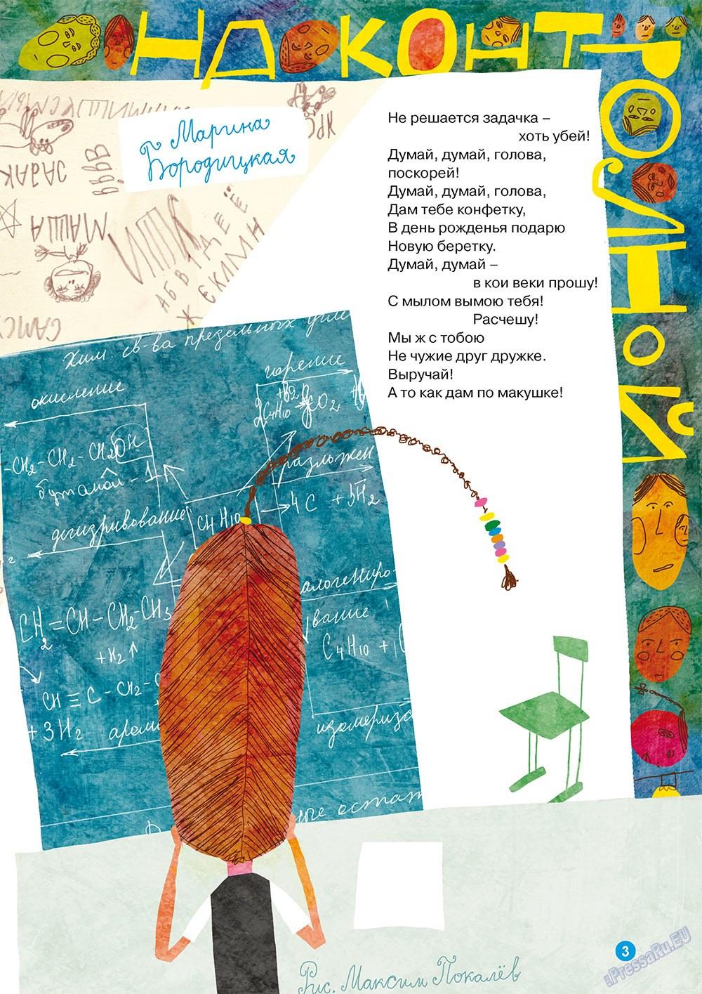 Остров там и тут (журнал). 2011 год, номер 4, стр. 3