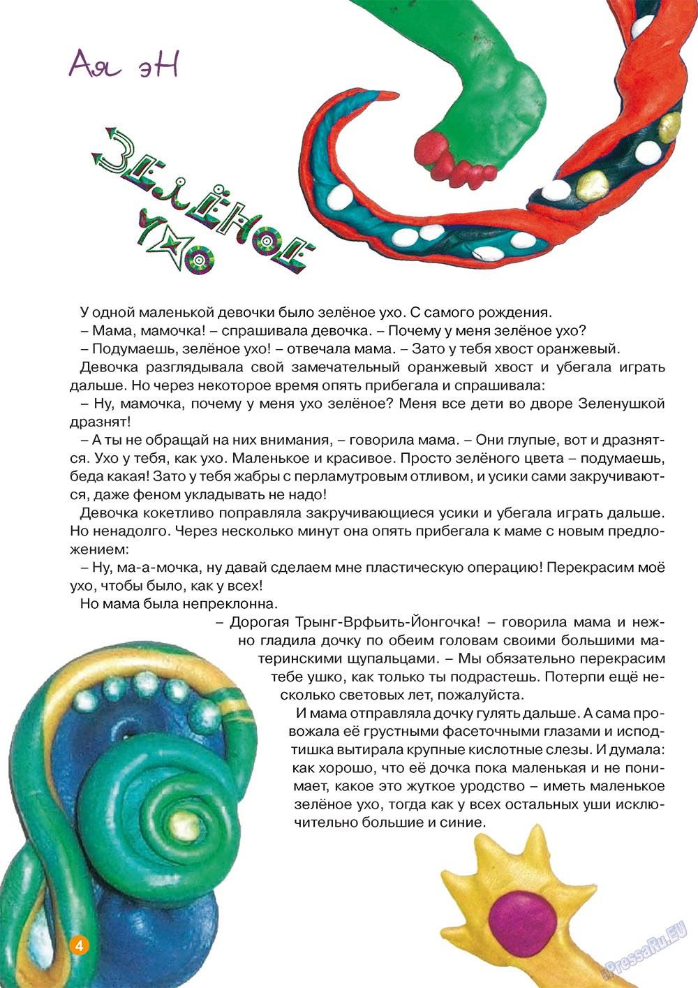 Остров там и тут (журнал). 2011 год, номер 4, стр. 4