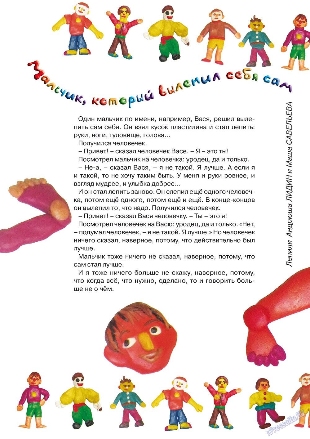 Остров там и тут (журнал). 2011 год, номер 4, стр. 5