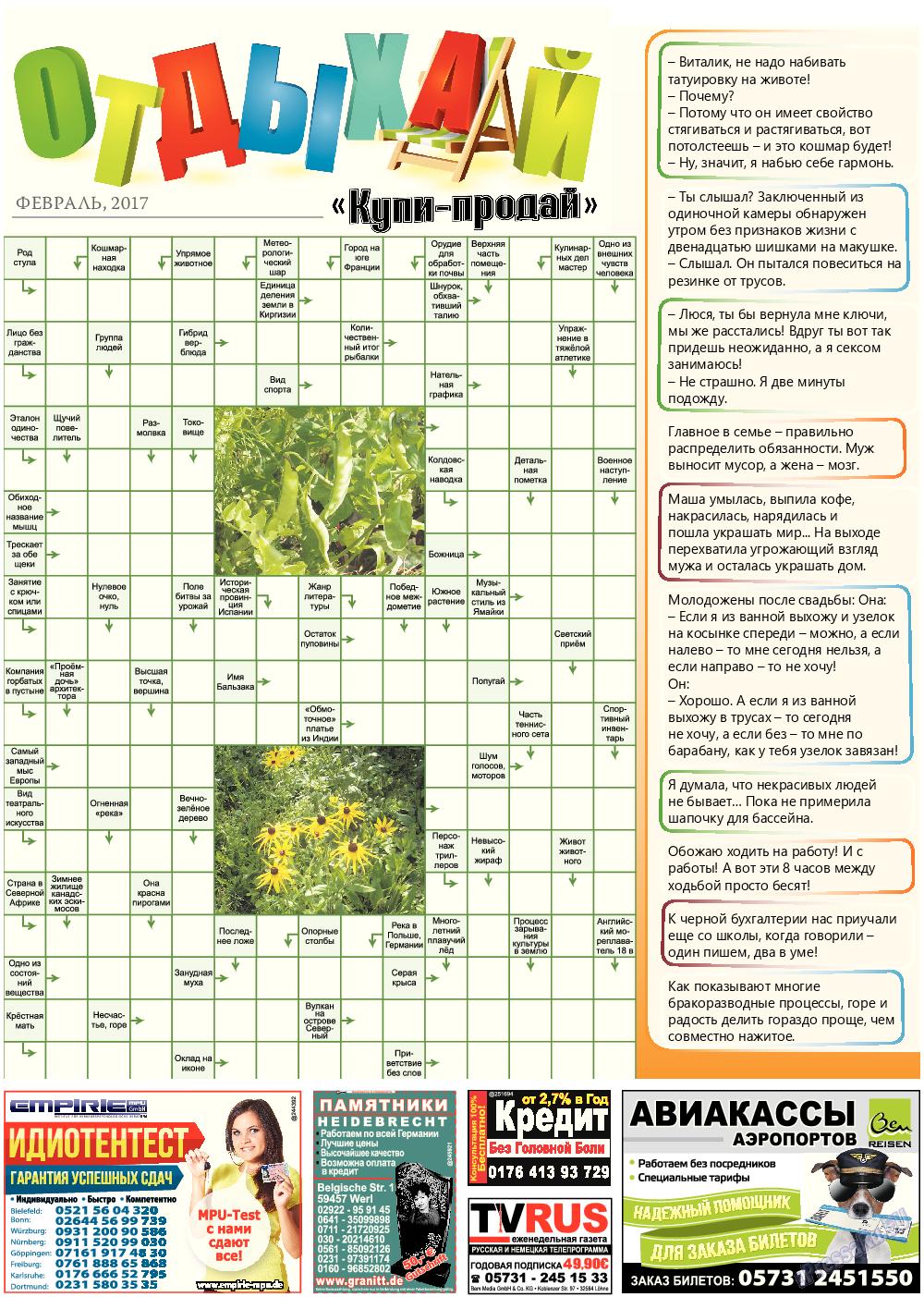 Отдыхай-Купи-продай (газета). 2017 год, номер 2, стр. 1