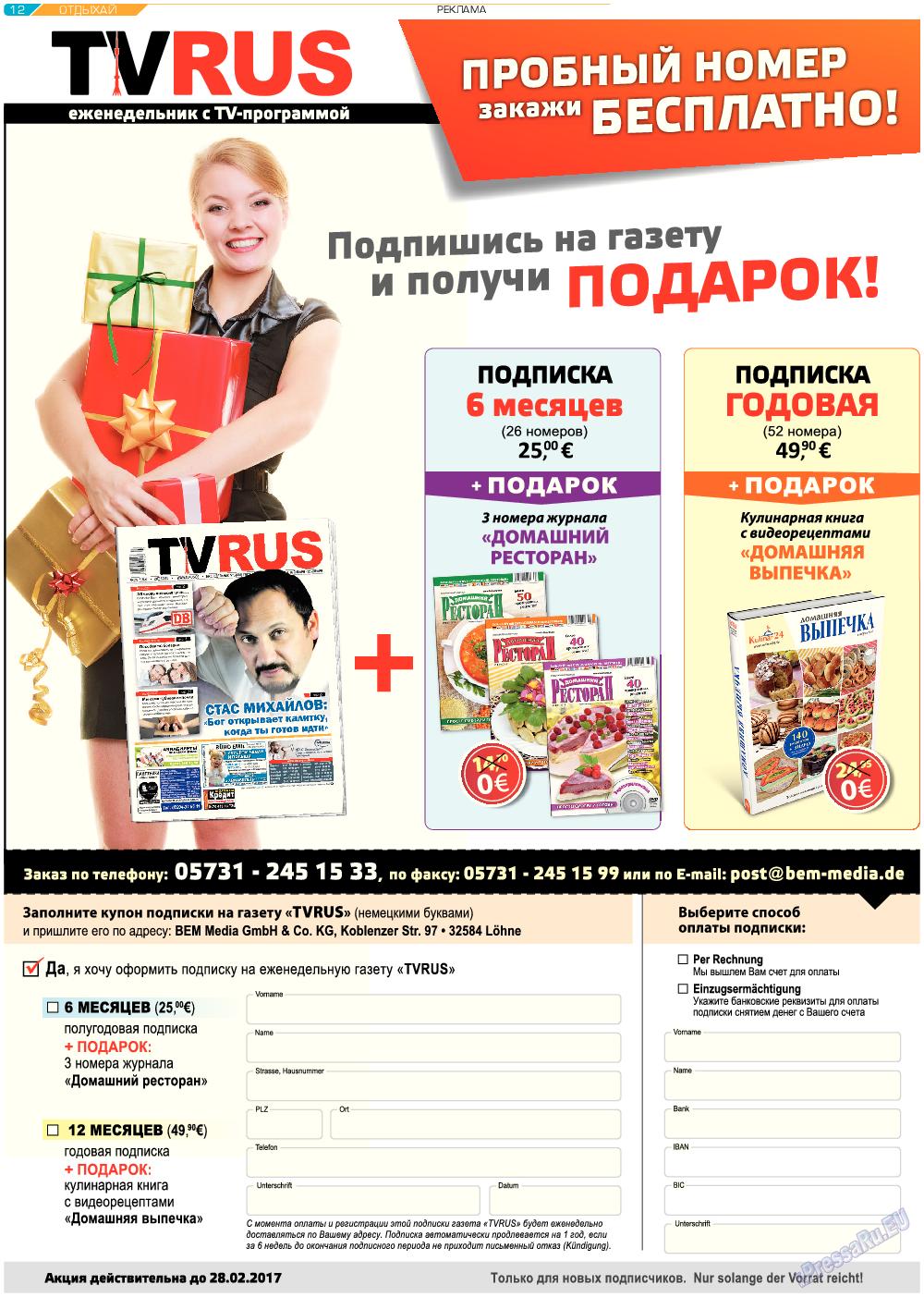Отдыхай-Купи-продай (газета). 2017 год, номер 2, стр. 12